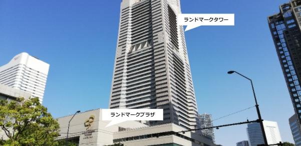 横浜ランドマークタワーとランドマークプラザ