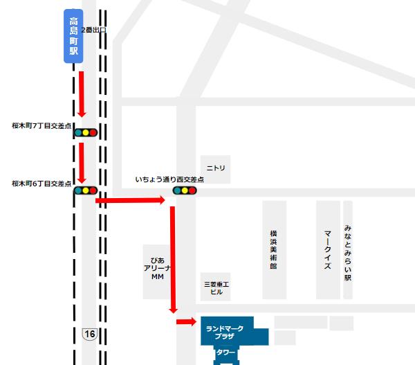 横浜ランドマークタワーへの行き方(ブルーライン高島町駅から)