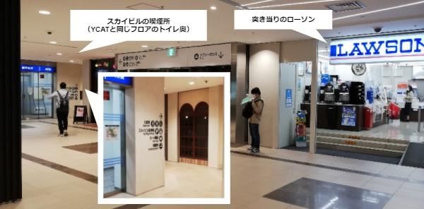 横浜スカイビルの喫煙所の場所