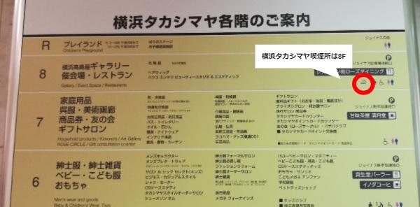 横浜タカシマヤの喫煙フロアは8F