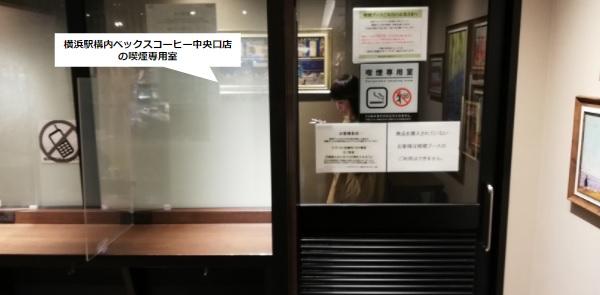 横浜駅の構内ベックスコーヒー、喫煙専用室