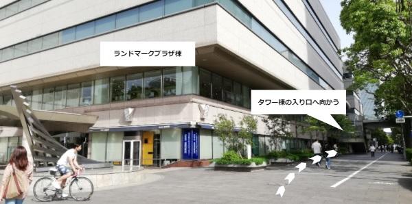横浜ランドマークタワー前