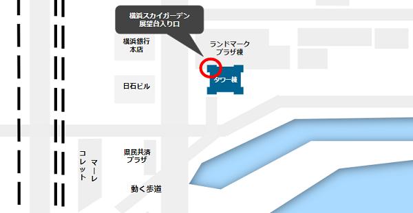 横浜ランドマークタワー展望台の場所